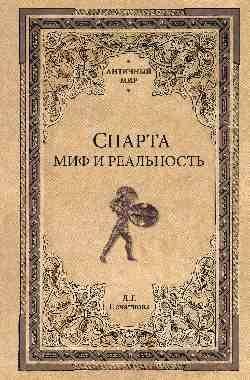 Спарта. Миф и реальность