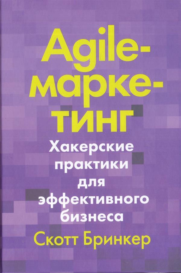 Agile-маркетинг. Хакерские практики для эффективного бизнеса