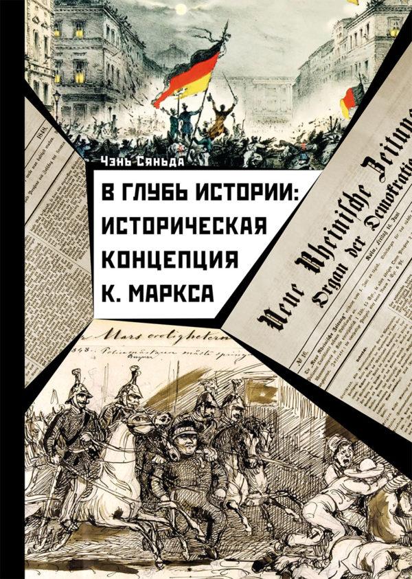В глубь истории: Историческая концепци К. Маркса