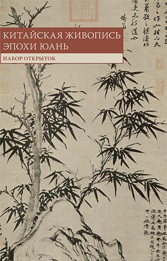 Китайская живопись эпохи Юань. Набор открыток