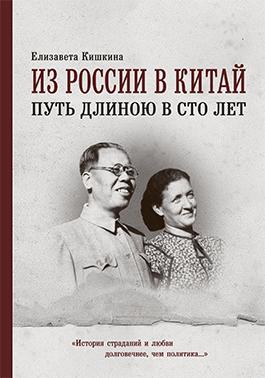 Из России в Китай путь длинною в сто лет