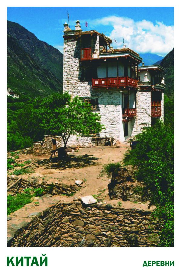 Китайские дома. Набор открыток