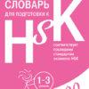 Словарь для подготовки к HSK. Уровень 1-3