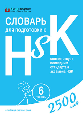 Словарь для подготовки к HSK. Уровень 6