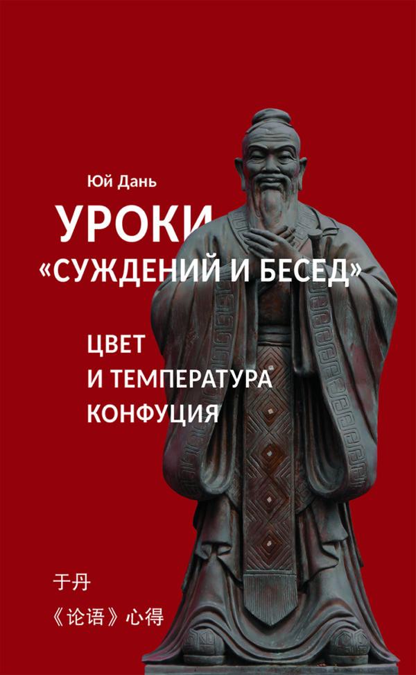 Уроки Суждений и бесед: температура и цвет Конфуция