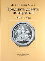 Тридцать девять портретов. 1808–1815 гг.