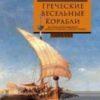 Греческие весельные корабли. История мореплавания и кораблестроения в Древней Греции