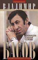 Владимир Басов. В режиссуре