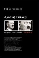 Адольф Гитлер. Фюрер. Преступник. Личность.