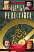Наука Ренессанса. Триумфальные открытия и достижения естествознания времени Парацельса и Галилея. 1450-1630 годы