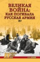 Великая война: как погибала русская армия. 1917