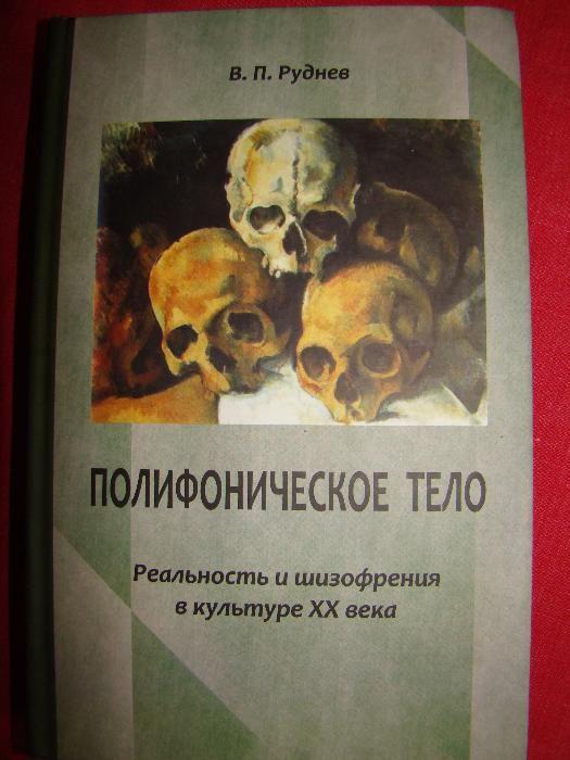 Полифоническое тело. Реальность и шизофрения в культуре XX века