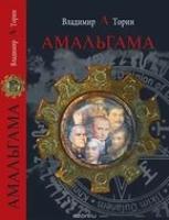 Амальгама