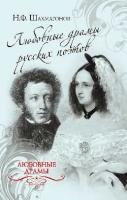Любовные драмы русских поэтов