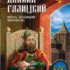 Даниил Галицкий. Король
