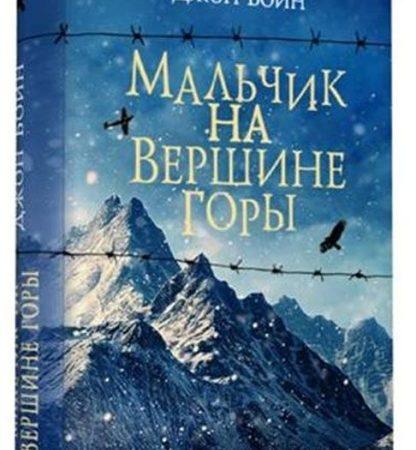 Мальчик на вершине горы