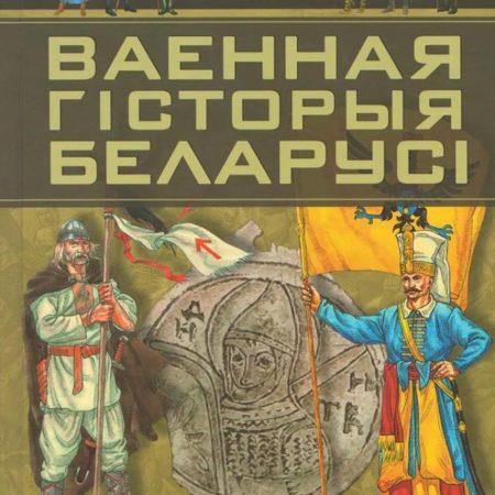 Ваенная гісторыя Беларусі. Героі