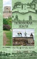 Псковская земля