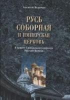 Русь соборная и Имперская церковь. В защиту Синодального пери