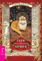 Таро мистических кошек (брошюра + 78 карт)