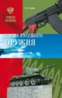 Слава Русского оружия