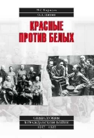 Красные против белых. Спецслужбы в Гражданской войне. 1917-19