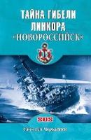 Тайна гибели линкора Новороссийск