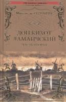 Дон Кихот Ламанчский т.2