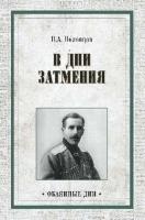В дни затмения. Записки Главнокомандующего войсками Петроградского военного округа в 1917 году
