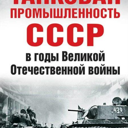 Танковая промышленность СССР в годы Великой Отечественной войны