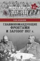 Главнокомандующие фронтами и заговор 1917 г