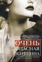 Очень опасная женщина. Из Москвы в Лондон с любовью