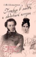 Любовные драмы. Пушкин в любви и любовной поэзии