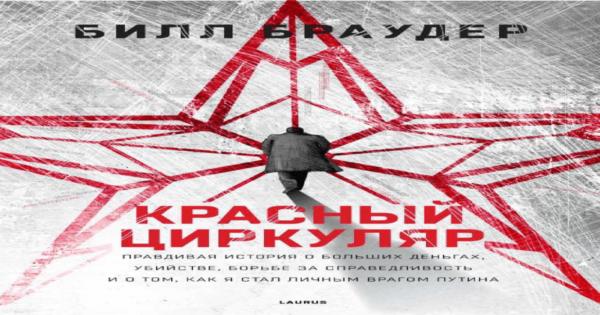 Красный циркуляр