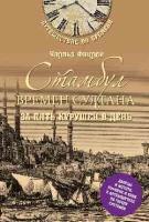 Стамбул времен султана за пять курушей в день