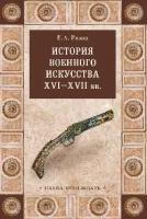 История военного искусства XVI-XVII вв