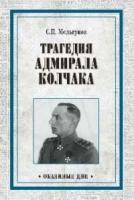 Трагедия адмирала Колчака. Из истории Гражданской войны на Волге