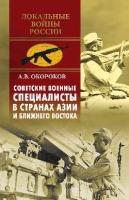 Советские военные специалисты в странах Азии и Ближнего Востока