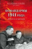 Командармы 1941 года. Доблесть и трагедия