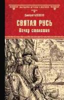 Святая Русь. Кн.3 Вечер столетия