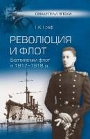 Революция и флот. Балтийский флот в 1917-1918 гг