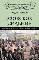 Азовское сидение. Героическая оборона Азова в 1637-1642 гг