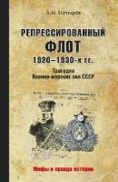 Репрессированный флот 1920-1930-х гг. Трагедия Военно-морских сил