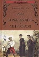 Тарас Бульба. Миргород