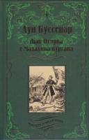 Жан Оторва с Малахова кургана