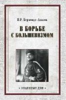 В борьбе с большевизмом