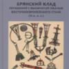 Брянский клад украшений с выемчатой эмалью восточноевропейского стиля (III в.н.э.)