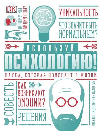 Используй психологию! Наука