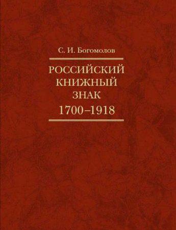 Российский книжный знак. 1700–1918