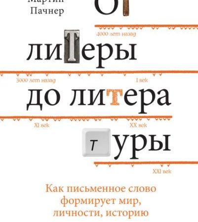От литеры до литературы. Как письменное слово формирует мир